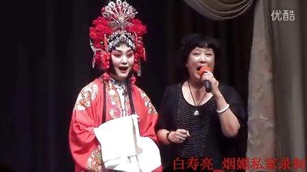 """崔连润携王秀丽评剧《井台会》""""下井台""""片段"""