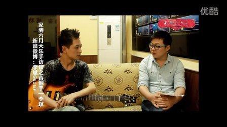家驹六月天音乐会乐手访谈之吉他手李斌