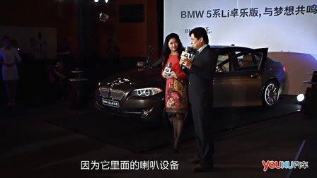 全国限量500台 BMW 5系Li卓乐版上市