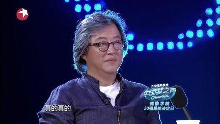 130623中国梦之声_001:偶像学院20强最终决定日 高清版