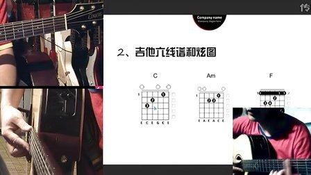 黑蜘蛛吉他教学从零起步课程第三课