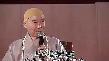 2011年名人访谈(下)陈大惠采访净空老法师