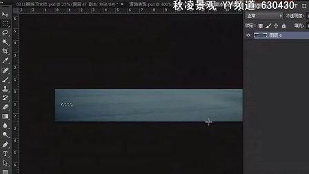 沁鑫-园林景观PS-基础快捷键四-秋凌景观网