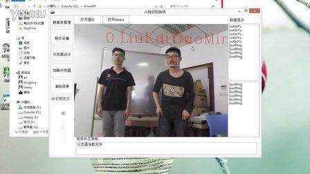 Kinect人脸识别系统---双人实时人脸识别1分钟片段
