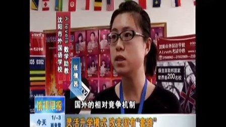 """沈阳外国语学校A Levels考试中心""""沈视早报""""新闻报道一"""