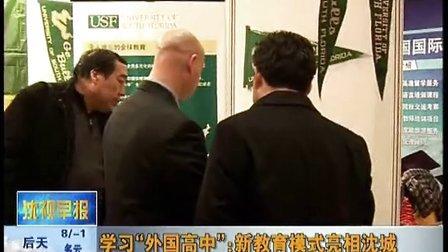 """沈阳外国语学校A Levels考试中心""""沈视早报""""新闻报道二"""