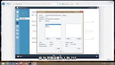 3-Windows Azure SQL 数据库第2部分 – 管理