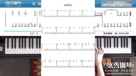 出埃及记(克莱德曼柔情版)简谱_零基础钢琴教学视频及五线谱_钢琴学习机