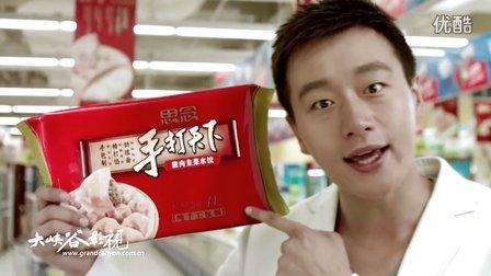 思念速冻水饺 食品广告 湾仔码头 好利来 三全 大娘 甲天下