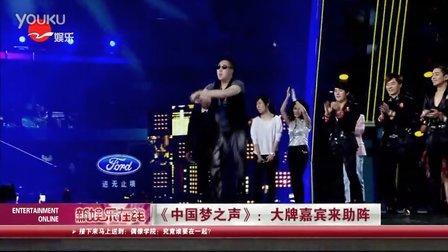 [娱乐新闻]130625新娱乐在线 神话组合助阵中国梦