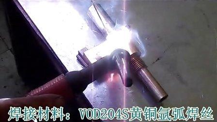威欧丁焊接之VOD204S黄铜氩弧焊丝在黄铜氩弧焊中的运用
