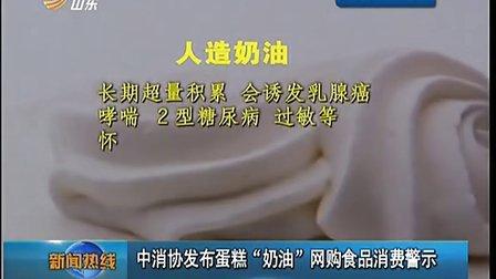 """早安山东 中消协发布蛋糕""""奶油""""网购食品消费警示"""