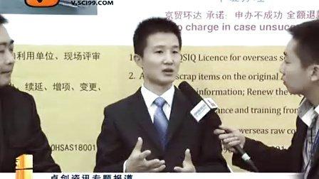AQSIQ/CCIC证书注册解读-专访京贸环达()咨询有限公司