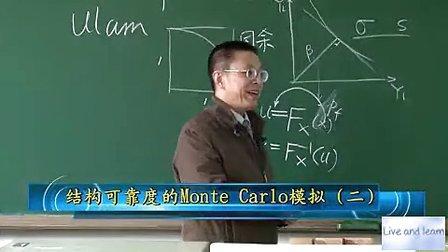 结构可靠性设计39  13结构可靠度的Monte Carlo模拟(二)