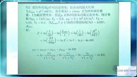 结构可靠性设计39  07结构可靠度的基本概念(三)