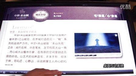 北京百瑞德展示科技-3D数字互动介绍