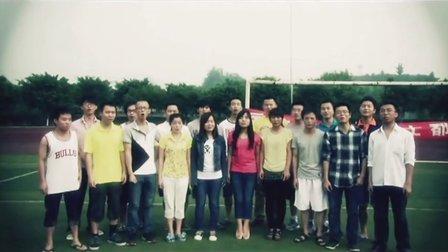 西南大学荣昌校区动物科学系2009级谢师联谊会