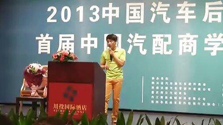 2013中国汽车后市场创新发展论坛 汽配后市场现状分享(2)