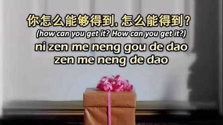 一件礼物 A Gift