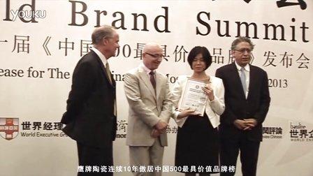 鹰牌陶瓷连续10年傲居中国500最具价值品牌榜