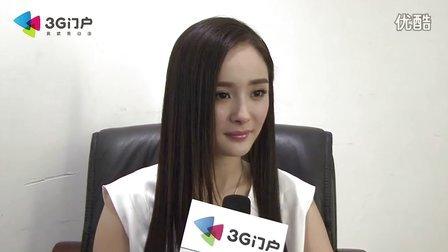 3G门户电影客之《小时代》专访杨幂