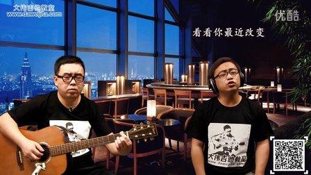 《好久不见》陈奕迅 吉他弹唱教学 大伟吉他