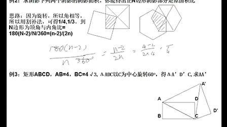 初中数学总复习2 几何 5 图形的平移、旋转、轴对称和相似