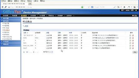 网经科技全功能永久免费呼叫中心配制指南之对接NNI中继篇