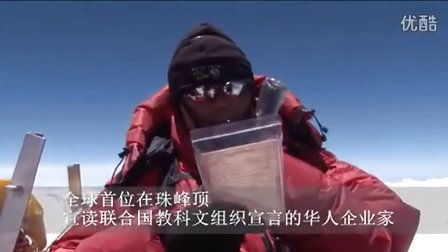 华人企业家黄怒波在珠峰顶宣读联合国教科文组织宣言