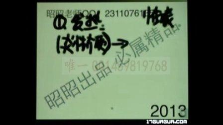 QQ1459819768独家2013昭昭老师第七章 正常产褥