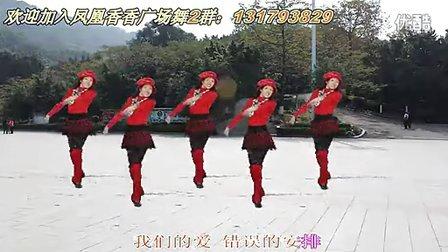 凤凰香香广场舞爱重新再来