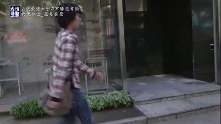 情熱大陸 女流棋士/里見香奈 130602