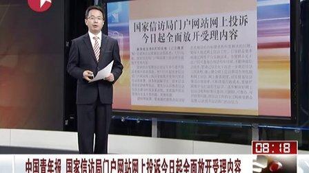 中国青年报  国家局门户网站网上投诉今日起全面放开受理内容[看东方]