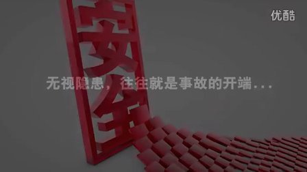 安全生产公益广告-多米诺篇