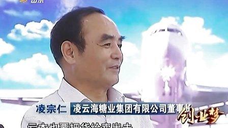 """中国梦·创业梦 凌宗仁:十年成就世界""""糖王"""" 130701 山东新闻"""