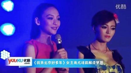 微电影《我来北京好多年》北京首映  G杯女神潘春春助阵