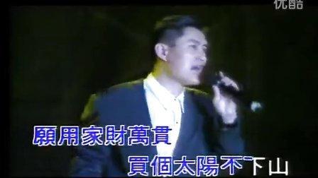 样样红   演唱者:飞天神鼠