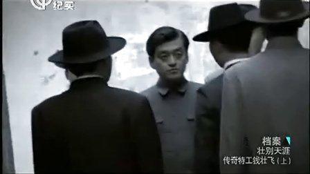 [档案]20130701《壮别天涯 传奇特工钱壮飞》