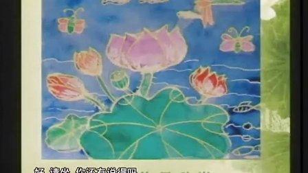 美术三年级《荷花美》小学美术三组 C段视频