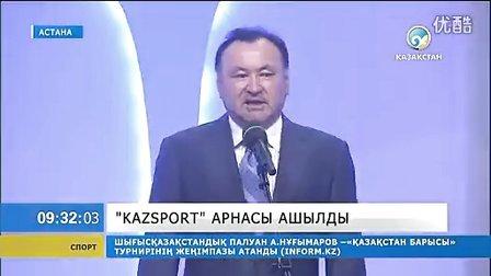 哈萨克斯坦国家电视台开通体育频道 Kazsport
