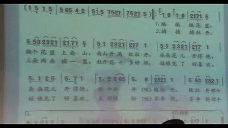 音乐五年级下《编花篮》音乐五组 C段视频