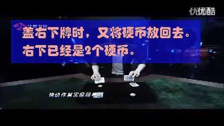 刘谦2012江苏卫视春晚魔术《硬币大转移》