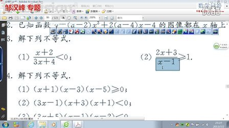 分式不等式及一题多解