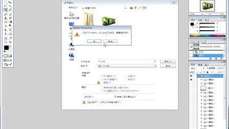 淘宝货源吧视频教程:怎么在PSD格式的模板文件中提取图片模板