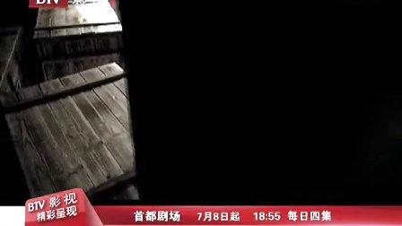 北京影视频道电视剧 大侦破 奇案篇