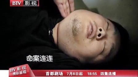北京影视频道电视剧 大侦破 警匪篇