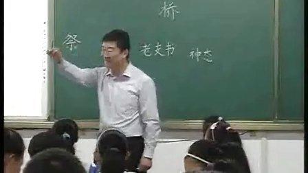人教版五年级下册《桥》 2013年山东省小学语文课程观摩视频