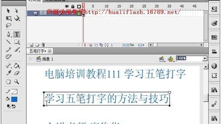 电脑培训教程111 学习五笔打字