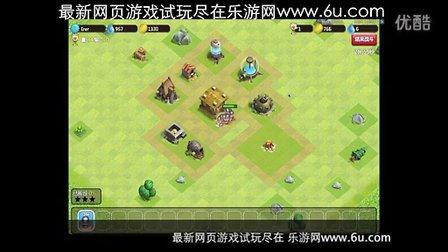 国内山寨COC类 网页游戏《部落联盟》乐游网独家试玩视频