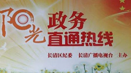 长清区人民医院2013-7-3政务热线